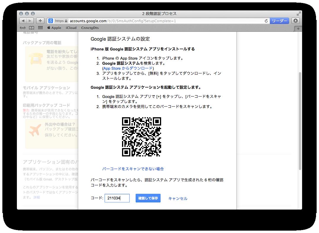 Google 認証システムの設定