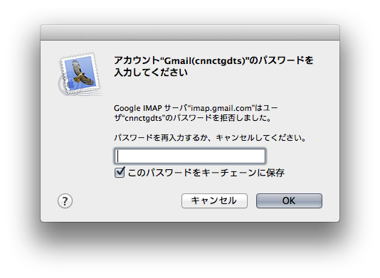 Apple Mail Error : required password